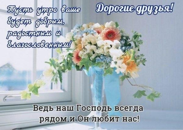 Доброе утро  Христианские открытки с пожеланиями019