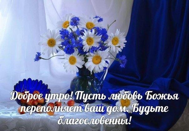 Доброе утро  Христианские открытки с пожеланиями022