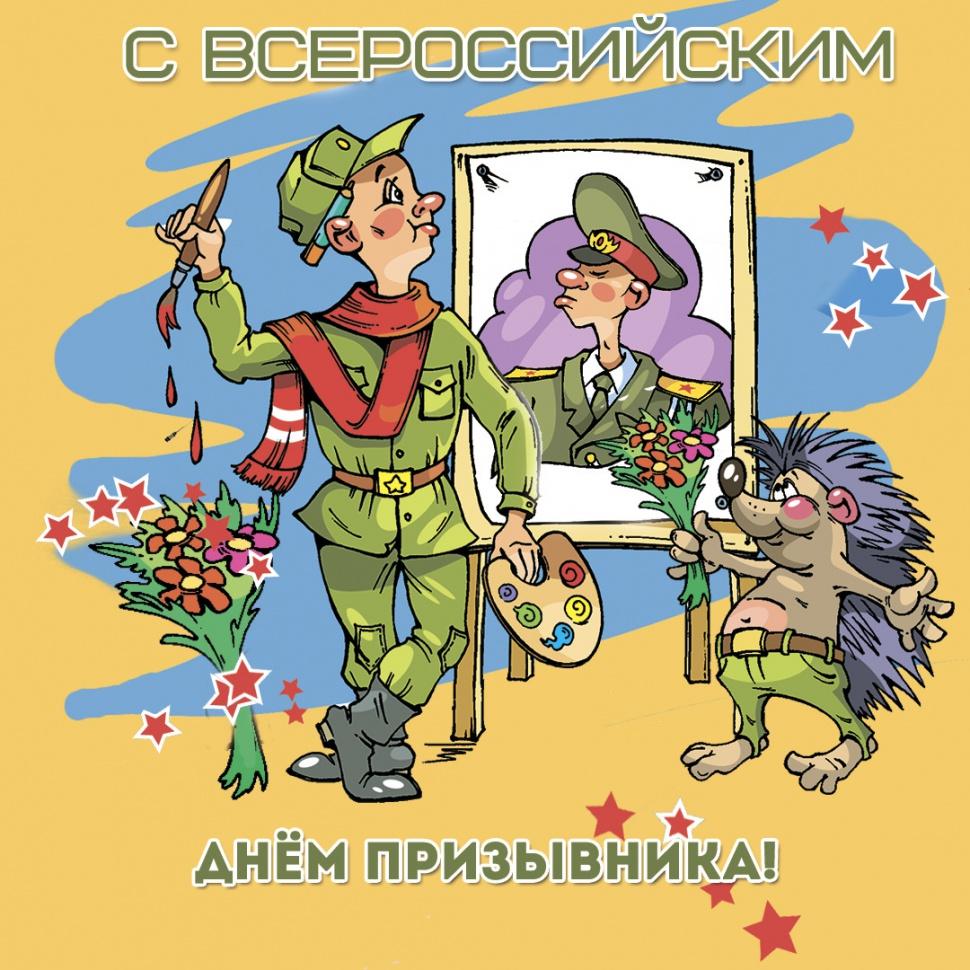 Картинки и открытки с днем призывника (7)