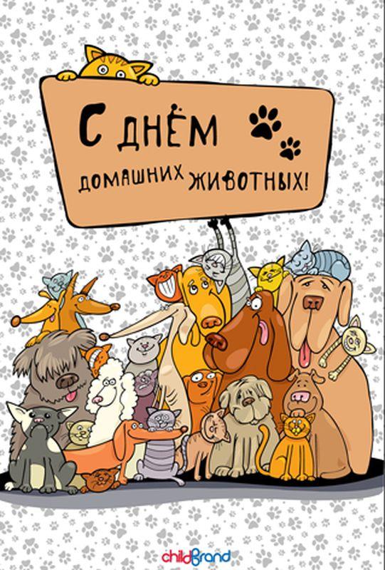 Открытки день домашних животных 30 ноября