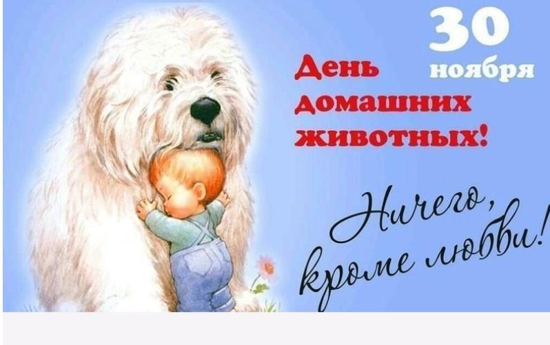 Картинки на Всемирный день домашних животных (2)