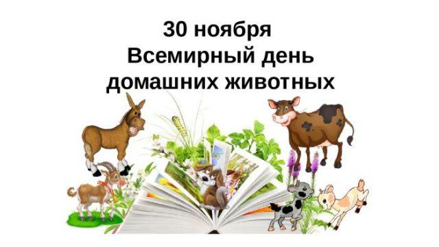 Картинки на Всемирный день домашних животных (8)