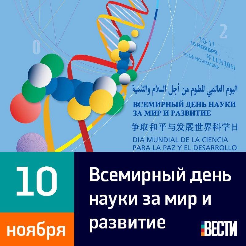 Картинки на Всемирный день науки за мир и развитие (1)