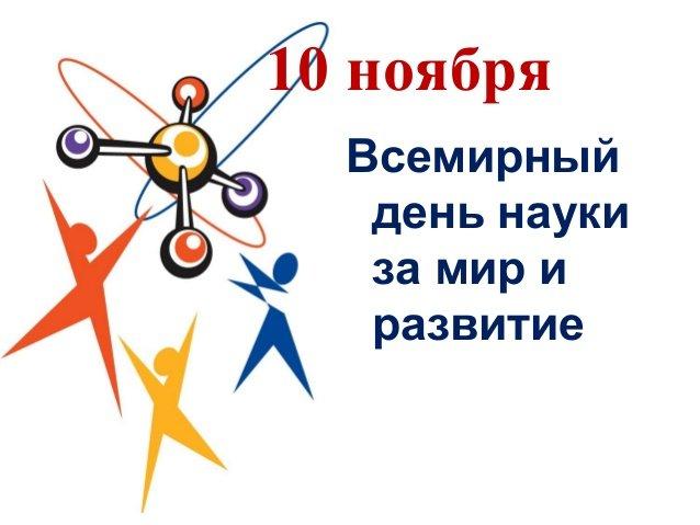 Картинки на Всемирный день науки за мир и развитие (10)