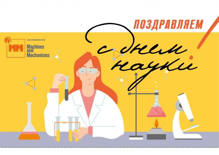 Картинки на Всемирный день науки за мир и развитие (22)