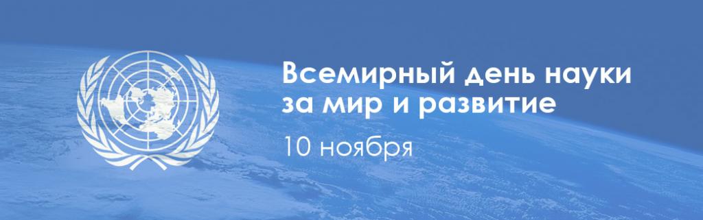 Картинки на Всемирный день науки за мир и развитие (3)