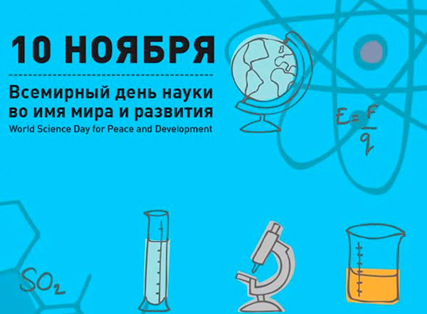 Картинки на Всемирный день науки за мир и развитие (7)