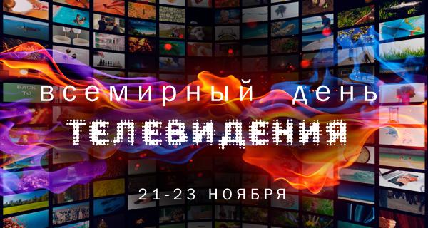 Картинки на Всемирный день телевидения (15)