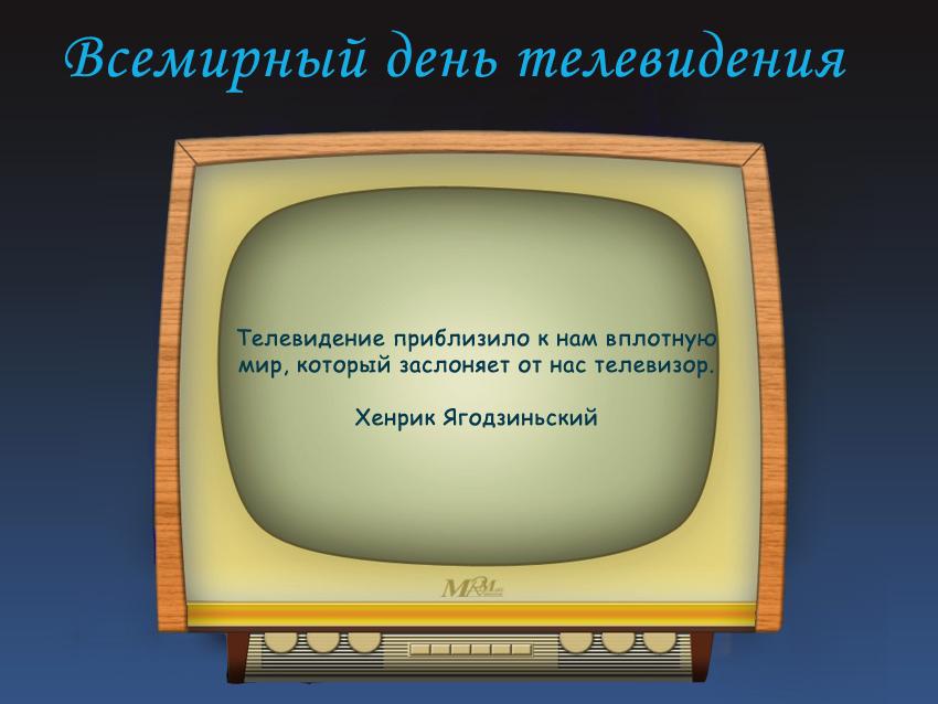 Картинки на Всемирный день телевидения (16)