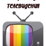 Картинки на Всемирный день телевидения