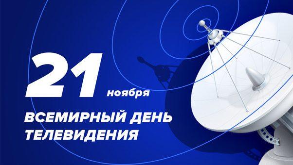Картинки на Всемирный день телевидения (9)