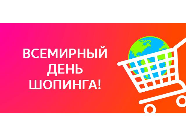 Картинки на Всемирный день шопинга (1)