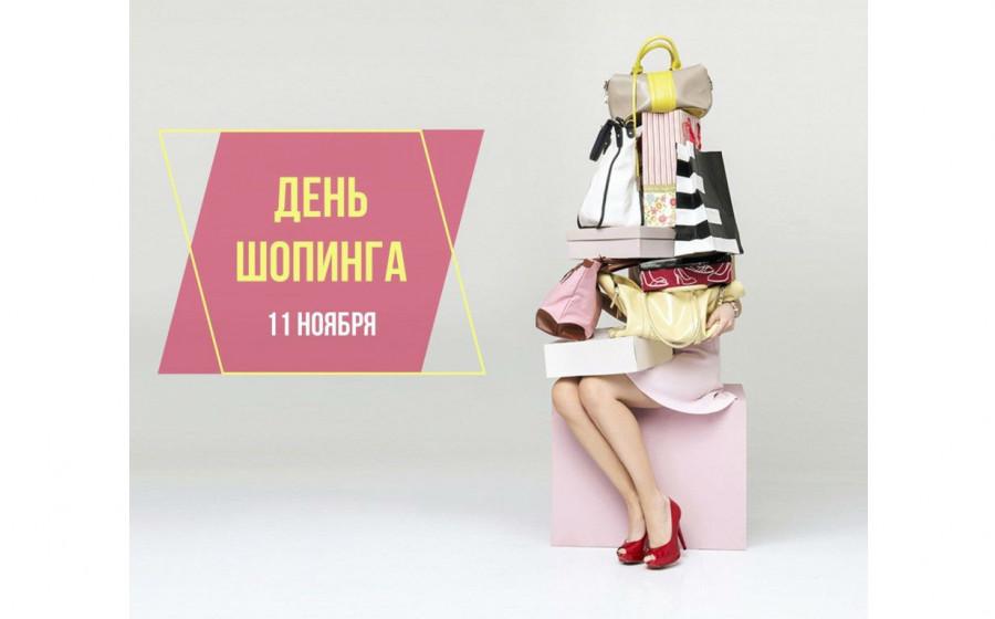 Картинки на Всемирный день шопинга (3)