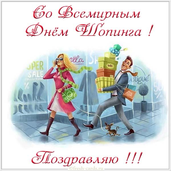 Картинки на Всемирный день шопинга (4)