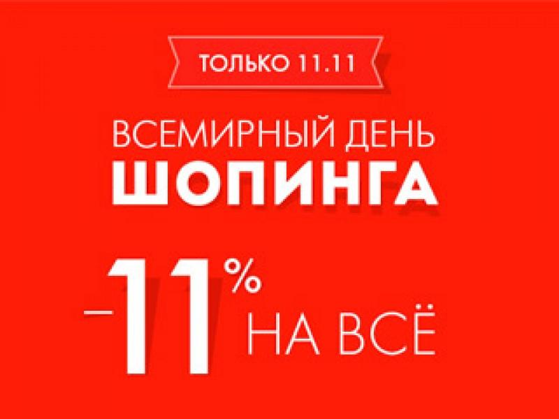Картинки на Всемирный день шопинга (5)