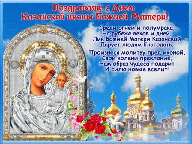 Картинки на День Казанской иконы Божией Матери001