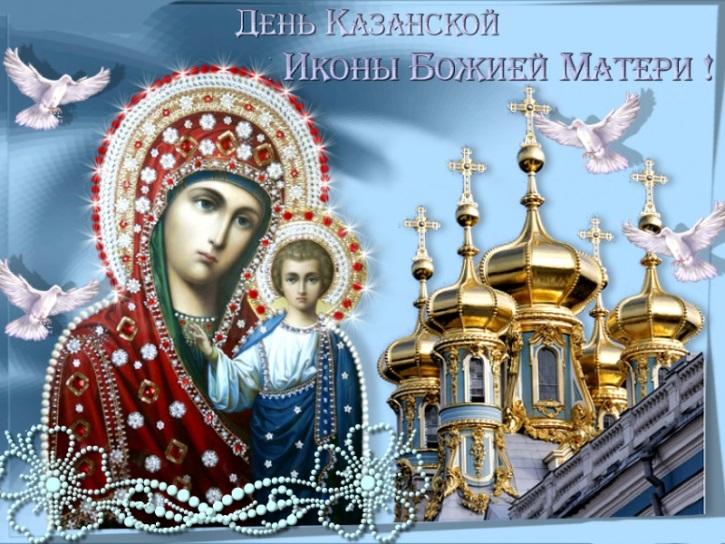Картинки на День Казанской иконы Божией Матери002