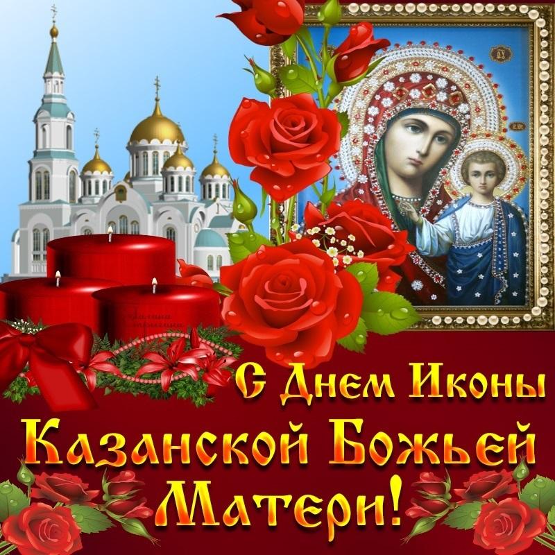 Картинки на День Казанской иконы Божией Матери003