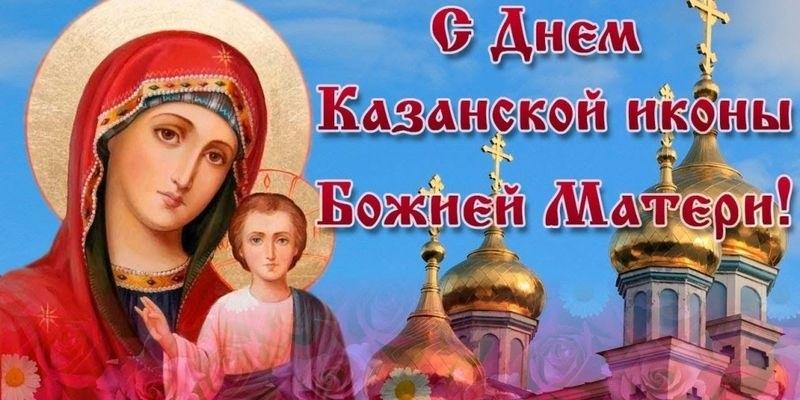 Картинки на День Казанской иконы Божией Матери004