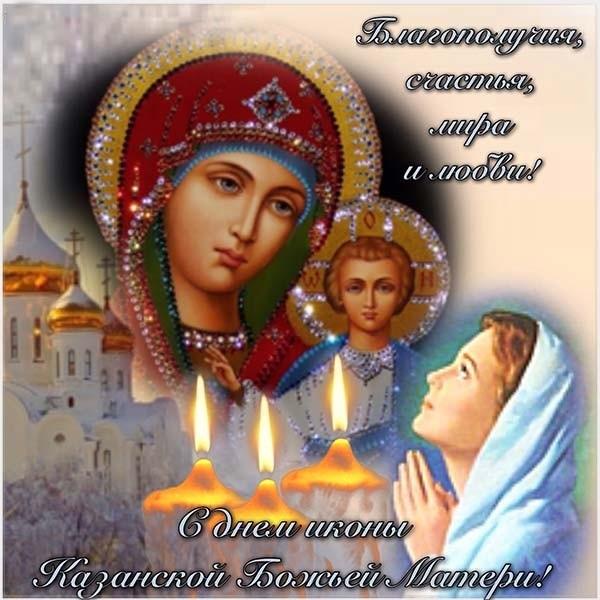 Картинки на День Казанской иконы Божией Матери005