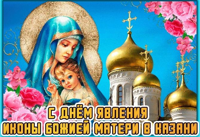 Картинки на День Казанской иконы Божией Матери006