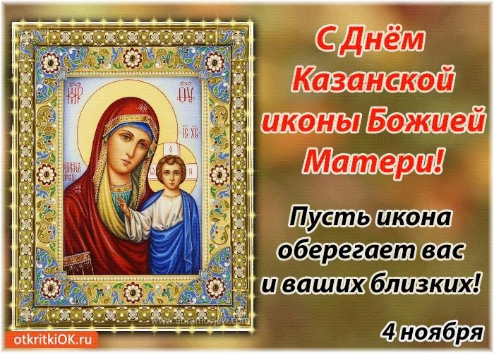 Картинки на День Казанской иконы Божией Матери007