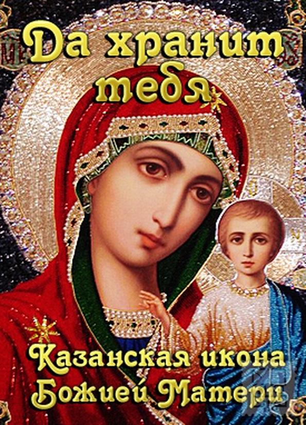 Картинки на День Казанской иконы Божией Матери008