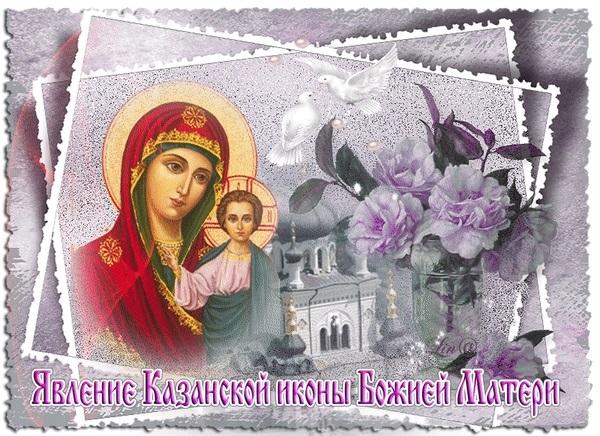 Картинки на День Казанской иконы Божией Матери009