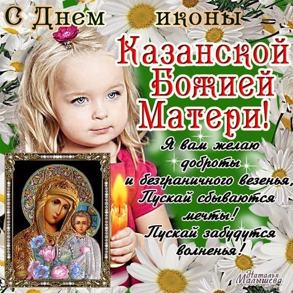 Картинки на День Казанской иконы Божией Матери011