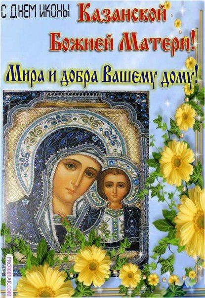 Картинки на День Казанской иконы Божией Матери012