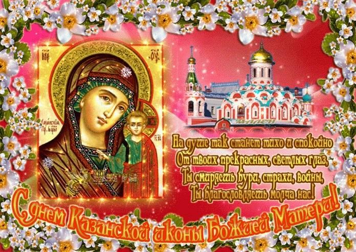 Картинки на День Казанской иконы Божией Матери013