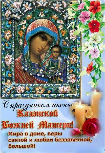 Картинки на День Казанской иконы Божией Матери014