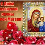 Картинки на День Казанской иконы Божией Матери