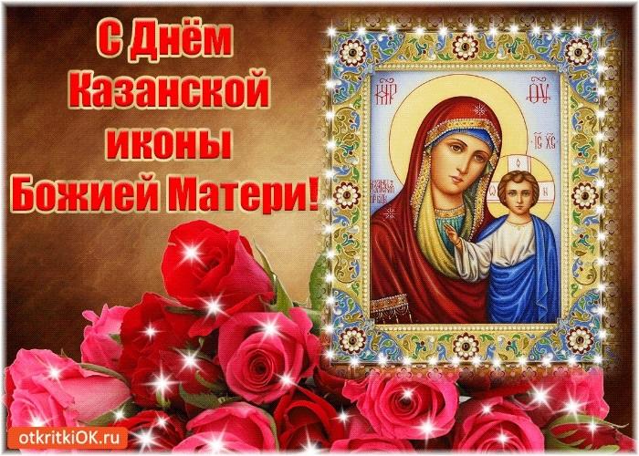 Картинки на День Казанской иконы Божией Матери015