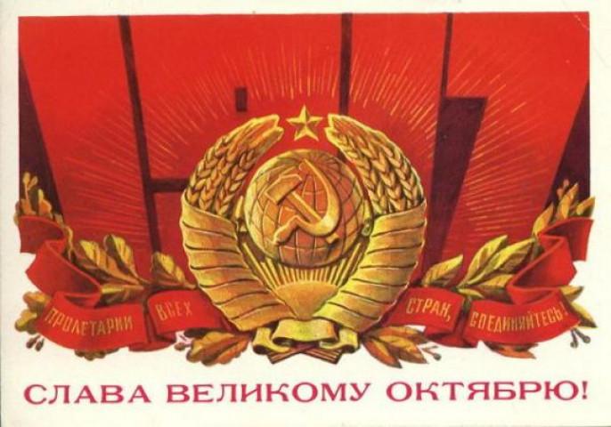 Картинки на День Октябрьской революции 1917 года в России (10)