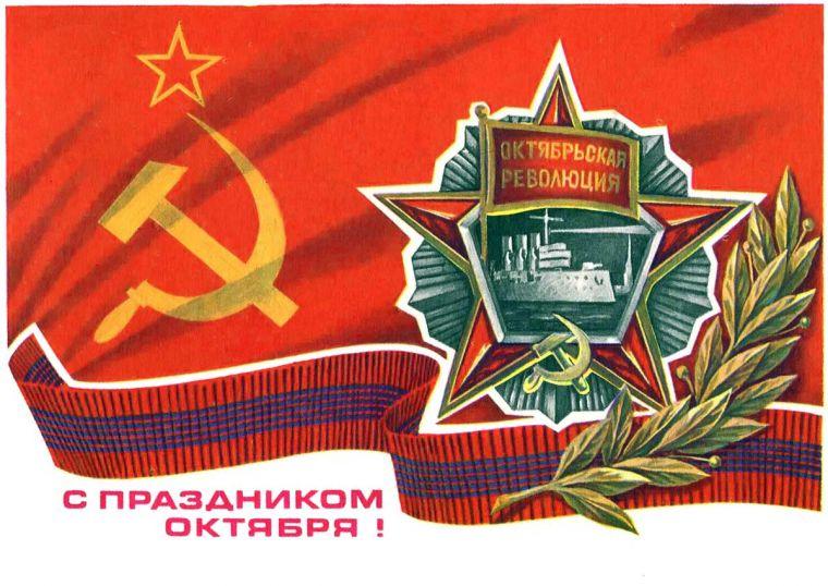 Картинки на День Октябрьской революции 1917 года в России (15)