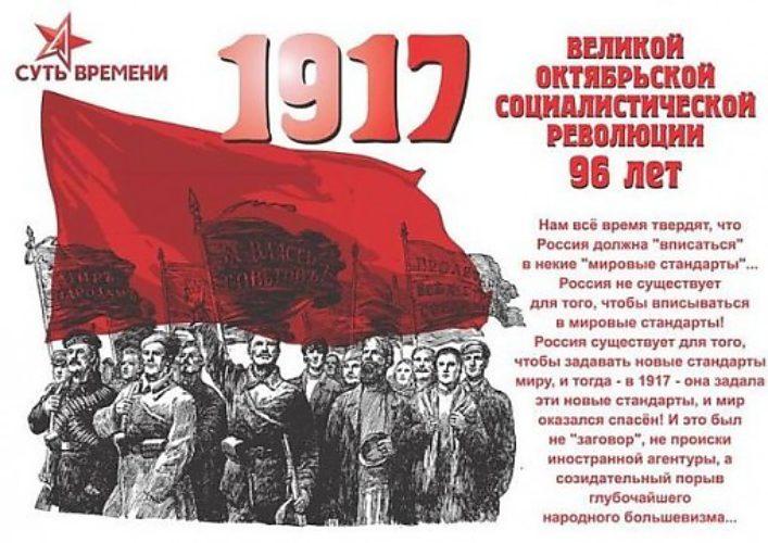 Картинки на День Октябрьской революции 1917 года в России (18)