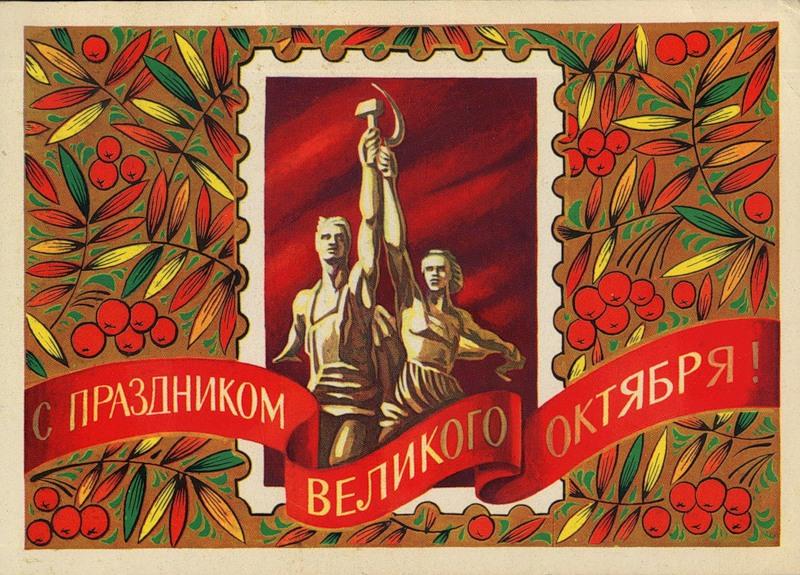 Картинки на День Октябрьской революции 1917 года в России (2)