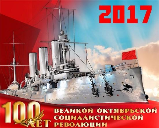 Картинки на День Октябрьской революции 1917 года в России (20)