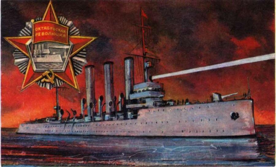 Картинки на День Октябрьской революции 1917 года в России (21)