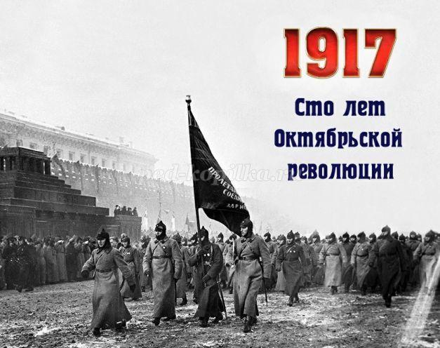 Картинки на День Октябрьской революции 1917 года в России (23)