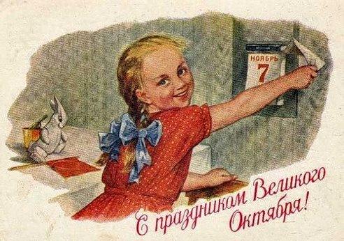 Картинки на День Октябрьской революции 1917 года в России (25)