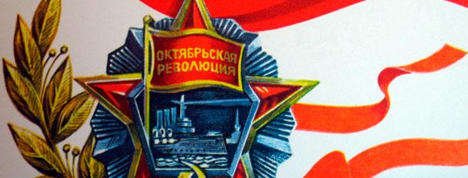 Картинки на День Октябрьской революции 1917 года в России (27)