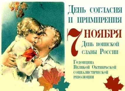 Картинки на День Октябрьской революции 1917 года в России (31)