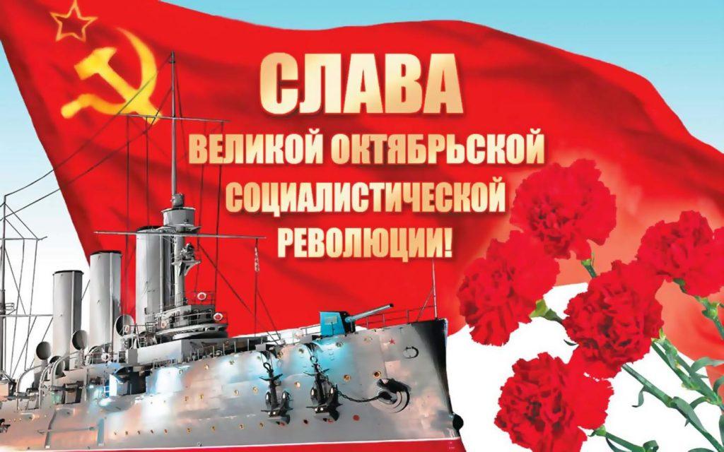 Картинки на День Октябрьской революции 1917 года в России (5)
