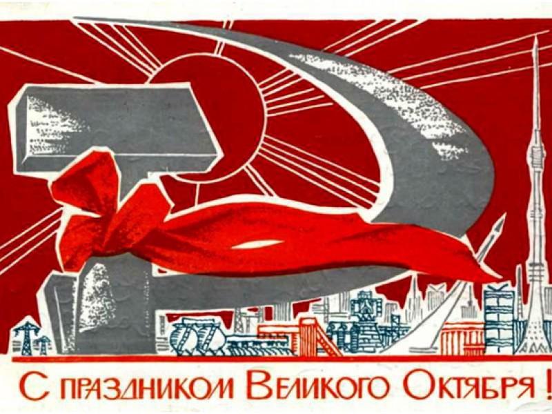 Картинки на День Октябрьской революции 1917 года в России (6)