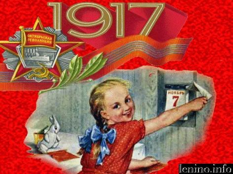 Картинки на День Октябрьской революции 1917 года в России (9)