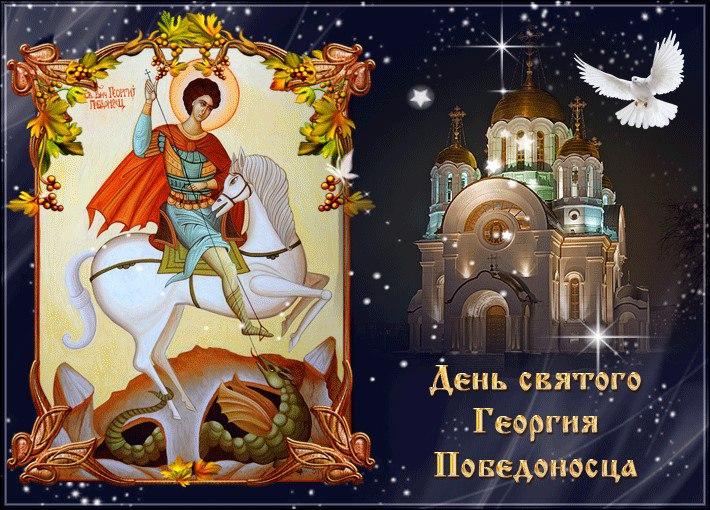 Картинки на День памяти святого Георгия Победоносца (1)