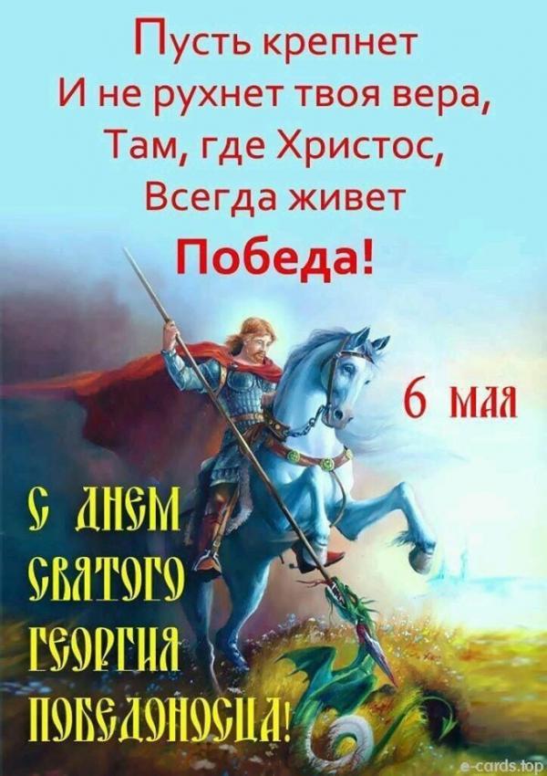 Картинки на День памяти святого Георгия Победоносца (14)