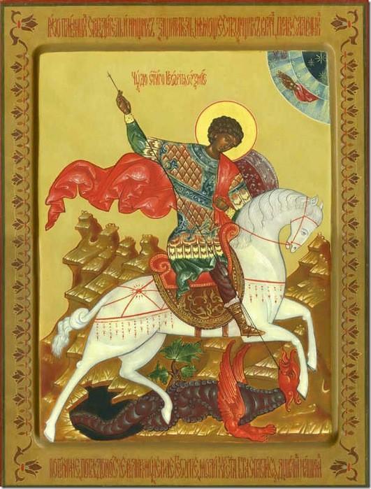 Картинки на День памяти святого Георгия Победоносца (2)